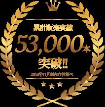 累計販売実績53,000本突破!!
